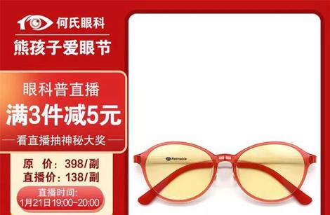 孩子上网课,防蓝光眼镜有用吗?答案出乎意料