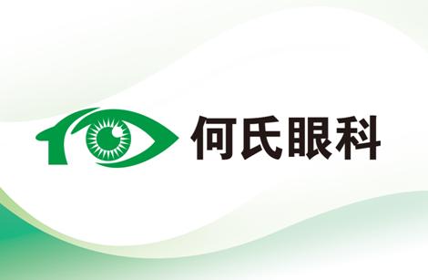 何氏眼科医院加入联合国全球契约组织